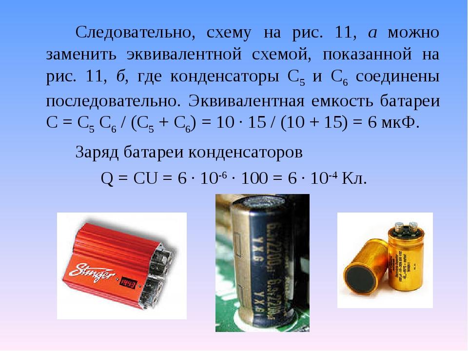 Следовательно, схему на рис. 11, а можно заменить эквивалентной схемой, пок...