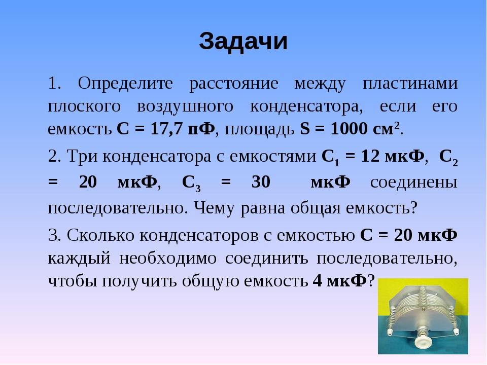 Задачи 1. Определите расстояние между пластинами плоского воздушного конденс...