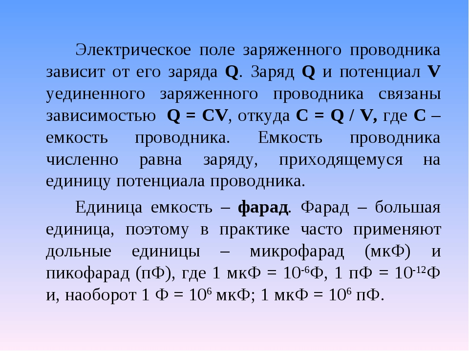 Электрическое поле заряженного проводника зависит от его заряда Q. Заряд Q...
