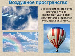 Воздушное пространство В воздушном пространстве постоянно что-то происходит: