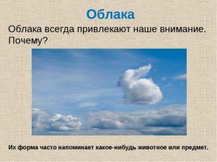 Облака Облака всегда привлекают наше внимание. Почему? Их форма часто напомин