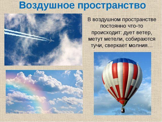 Воздушное пространство В воздушном пространстве постоянно что-то происходит:...