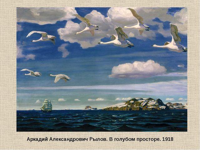Аркадий Александрович Рылов. В голубом просторе. 1918