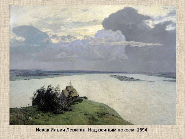 Исаак Ильич Левитан. Над вечным покоем. 1894