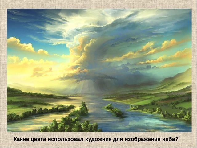 Какие цвета использовал художник для изображения неба?