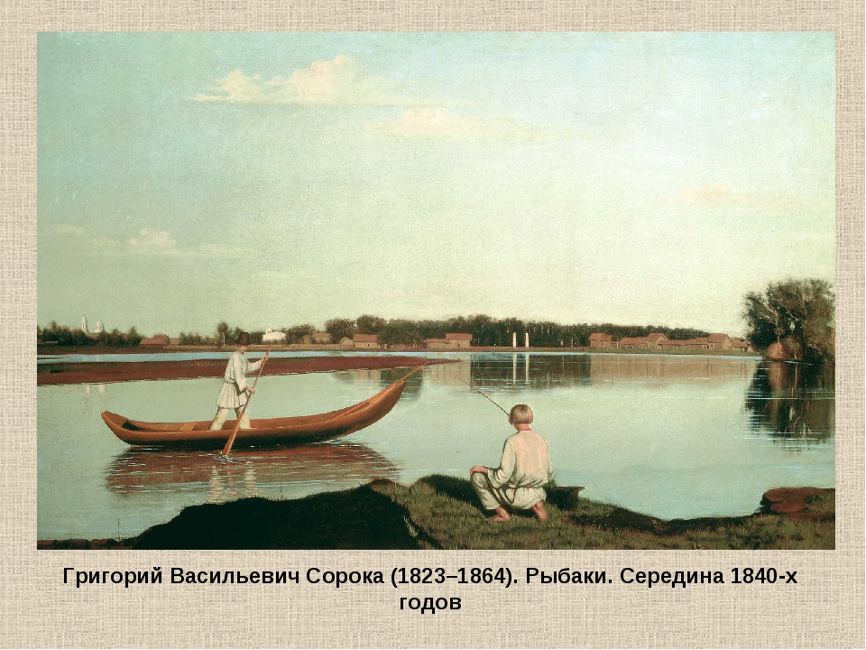 Григорий Васильевич Сорока (1823–1864). Рыбаки. Середина 1840-х годов