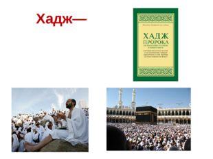 Этот столп ислама обязателен к совершению один раз в жизни, только для тех м