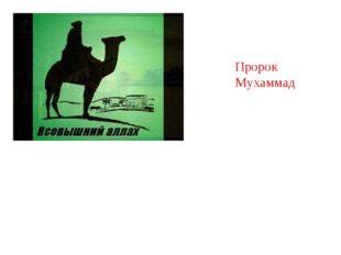 Пророк Мухаммад МУХАММАД (Мохаммед; в европейской литературе часто Магомет, М