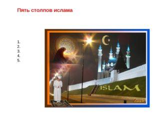 Пять столпов ислама – это основные предписания, обязательные для верующих мус