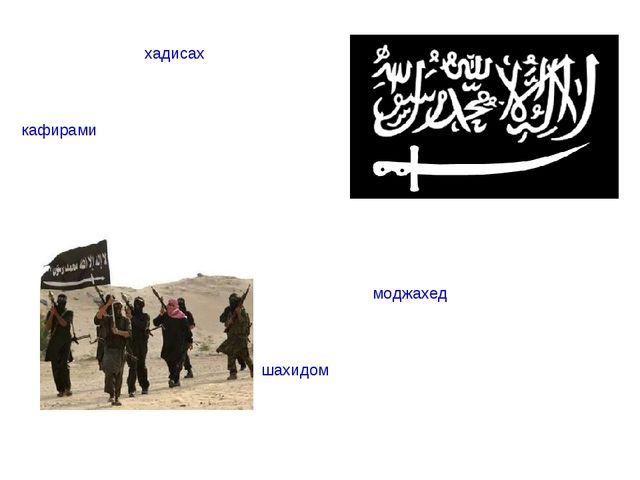 Некоторые исламские богословы, основываясь на хадисах, делят джихад на большо...