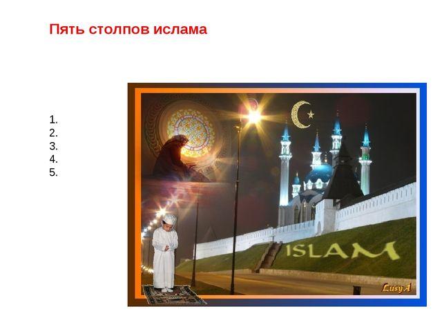 Пять столпов ислама – это основные предписания, обязательные для верующих мус...
