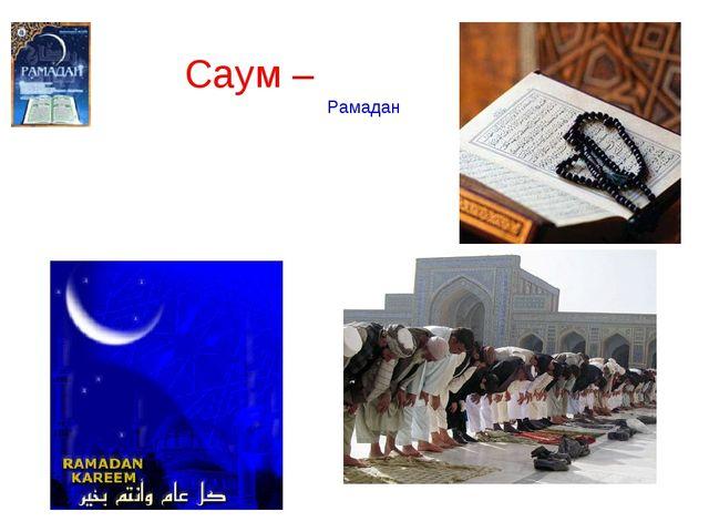 Сущность поста заключается в поклонении Богу посредством воздержания от еды,...
