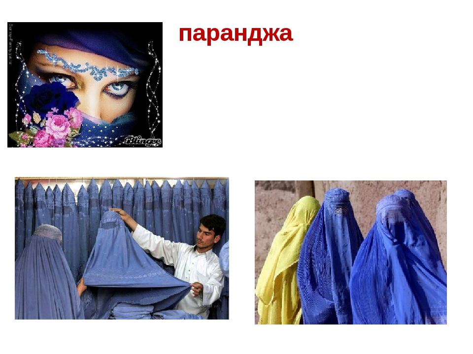 (от араб. фараджийя - верхняя свободная одежда), верхняя женская одежда у му...