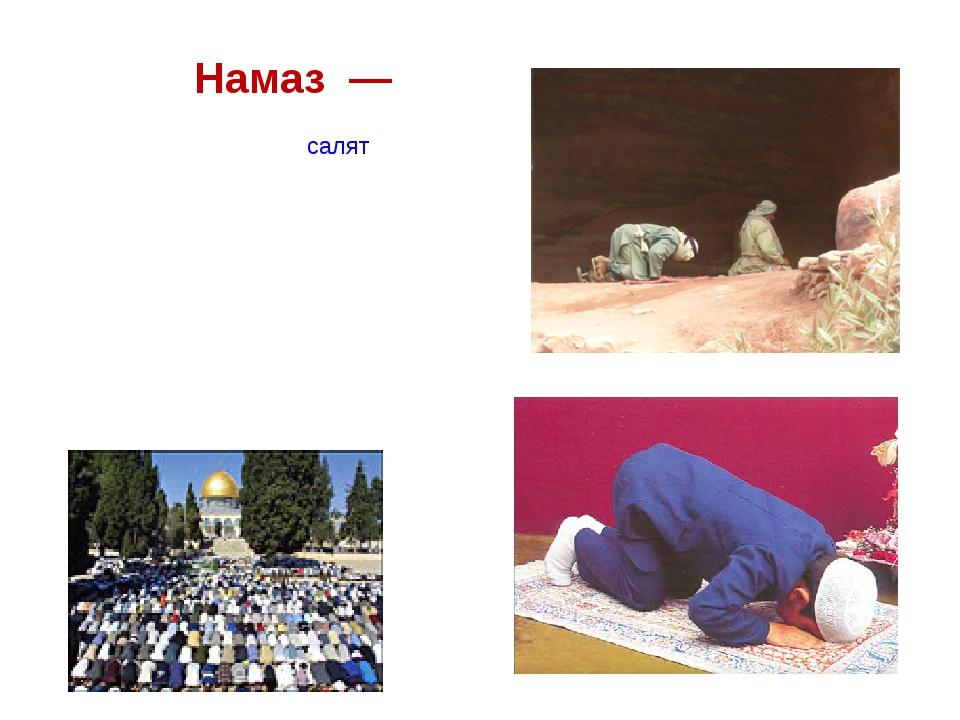 Мусульмане совершают молитву строго определённым образом, в предписанное вре...