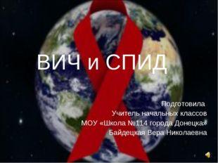ВИЧ и СПИД Подготовила Учитель начальных классов МОУ «Школа №114 города Донец
