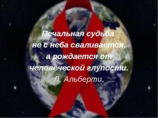 Печальная судьба не с неба сваливается, а рождается от человеческой глупости.