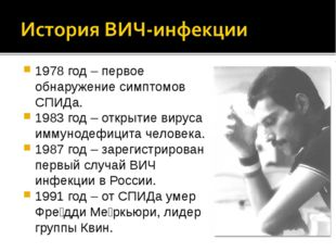 1978 год – первое обнаружение симптомов СПИДа. 1983 год – открытие вируса имм