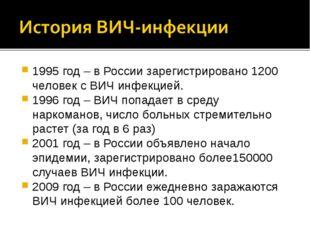 1995 год – в России зарегистрировано 1200 человек с ВИЧ инфекцией. 1996 год –