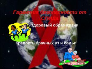 Гарантия безопасности от СПИДа Здоровый образ жизни Крепость брачных уз и се