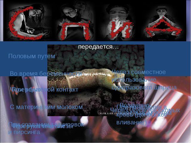 передается… Половым путем Через укусы насекомых При родах С материнским молок...
