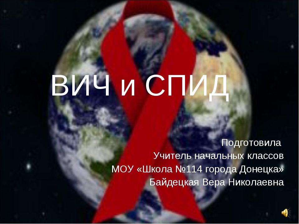 ВИЧ и СПИД Подготовила Учитель начальных классов МОУ «Школа №114 города Донец...