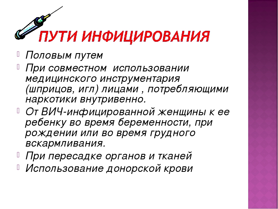 Половым путем При совместном использовании медицинского инструментария (шприц...