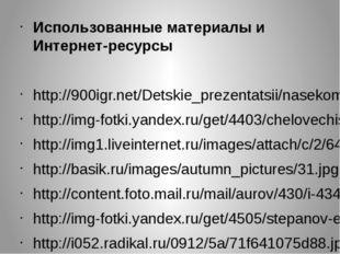 Использованные материалы и Интернет-ресурсы http://900igr.net/Detskie_prezen