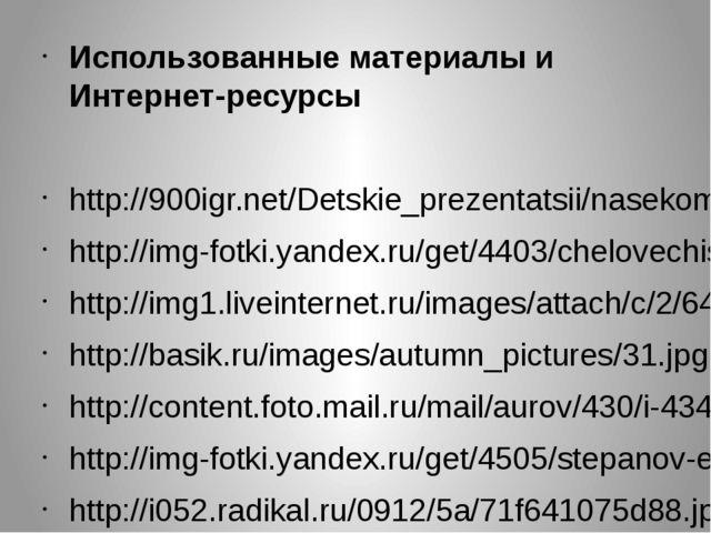 Использованные материалы и Интернет-ресурсы http://900igr.net/Detskie_prezen...