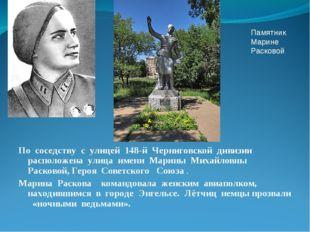 По соседству с улицей 148-й Черниговской дивизии расположена улица имени Мар