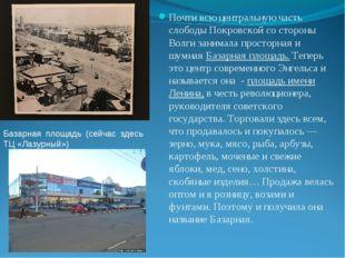Почти всю центральную часть слободы Покровской со стороны Волги занимала прос