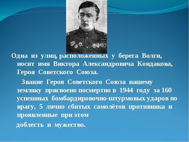 Одна из улиц, расположенных у берега Волги, носит имя Виктора Александровича...