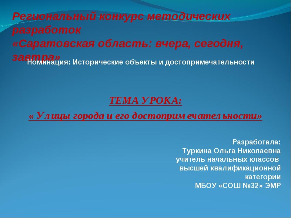 Региональный конкурс методических разработок «Саратовская область: вчера, сег...
