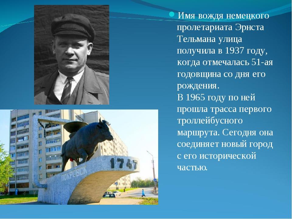 Имя вождя немецкого пролетариата Эрнста Тельмана улица получила в 1937 году,...