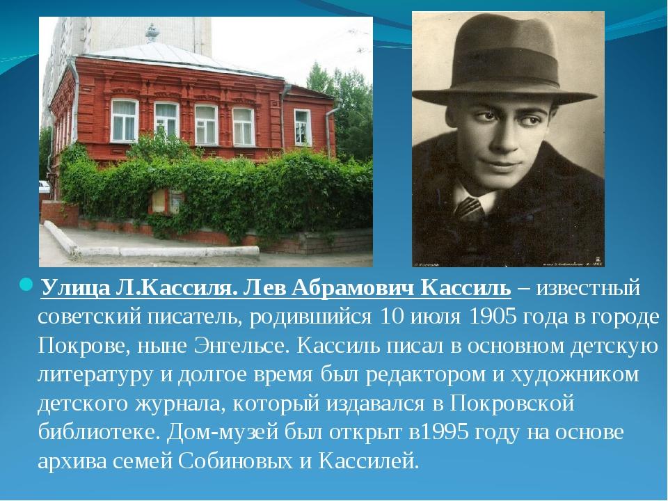 Улица Л.Кассиля. Лев Абрамович Кассиль – известный советский писатель, родивш...