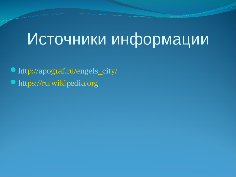 Источники информации http://apograf.ru/engels_city/ https://ru.wikipedia.org
