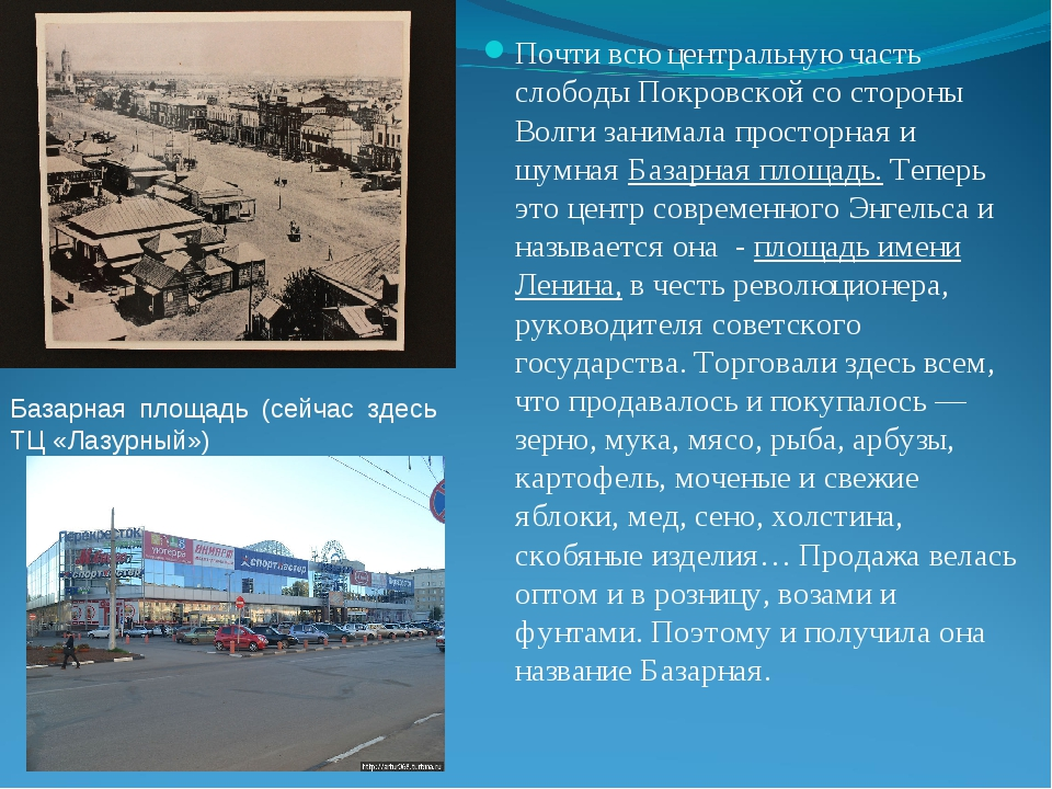 Почти всю центральную часть слободы Покровской со стороны Волги занимала прос...