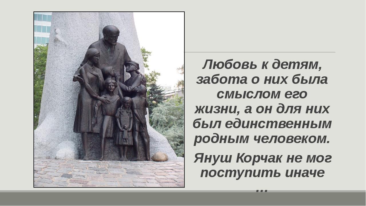 Любовь к детям, забота о них была смыслом его жизни, а он для них был единст...