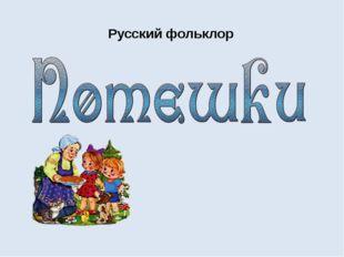 Русский фольклор работу выполнила : Рябухина Т.М. учитель начальных классов М