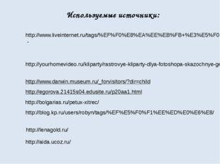 http://www.liveinternet.ru/tags/%EF%F0%E8%EA%EE%EB%FB+%E3%E5%F0%EE%E8+%F0%F3%