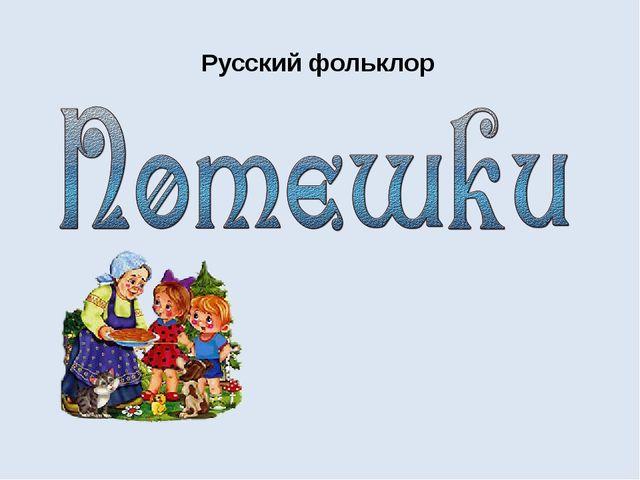 Русский фольклор работу выполнила : Рябухина Т.М. учитель начальных классов М...