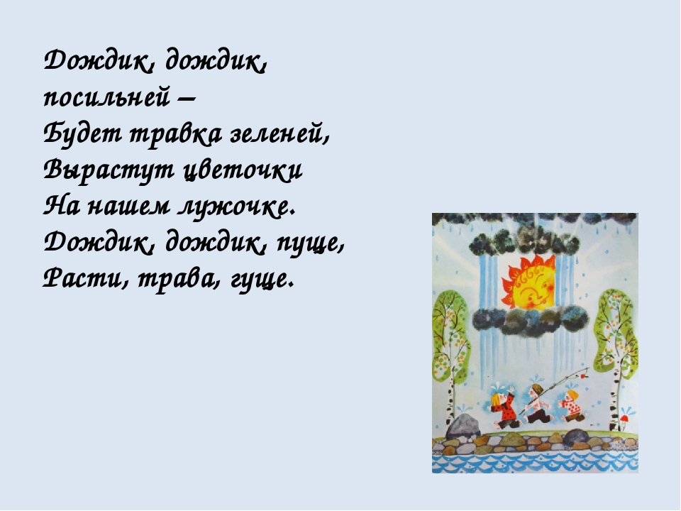 Дождик, дождик, посильней – Будет травка зеленей, Вырастут цветочки На нашем...