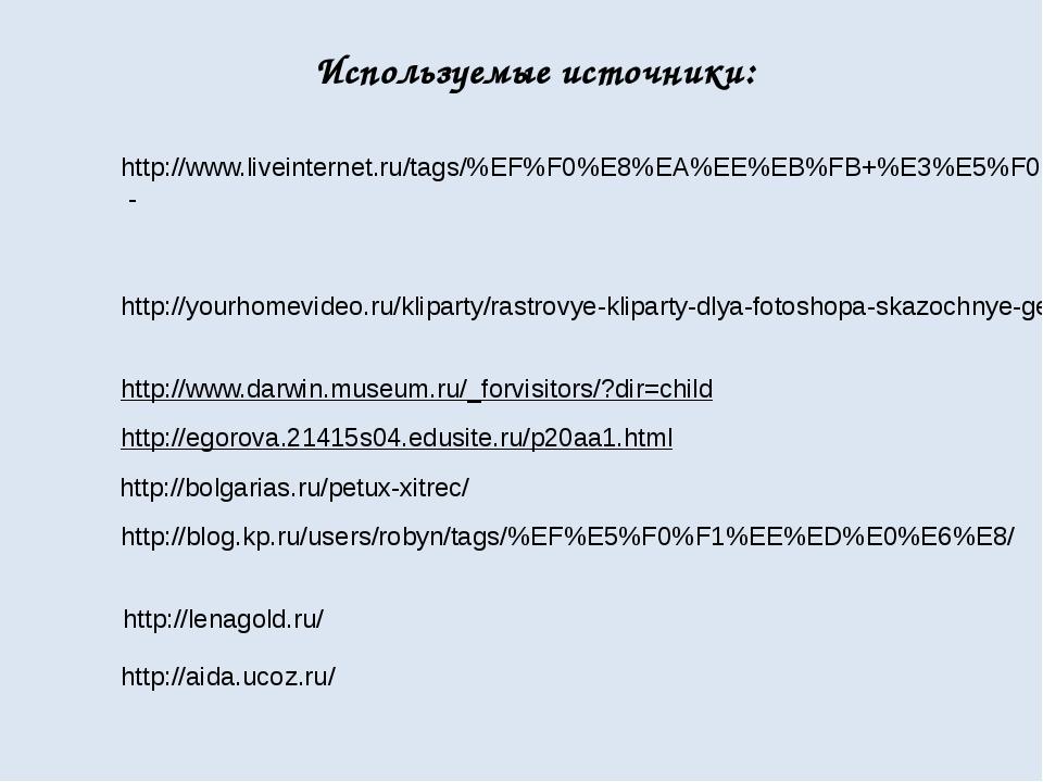 http://www.liveinternet.ru/tags/%EF%F0%E8%EA%EE%EB%FB+%E3%E5%F0%EE%E8+%F0%F3%...