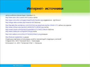 Интернет- источники http://www.alviv.okis.ru/anim.html тучка и капли http://w