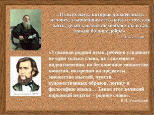 «Из всех наук, которые должен знать человек, главнейшая есть наука о том, ка