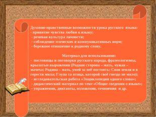 Духовно-нравственные возможности урока русского языка: - привитие чувства люб