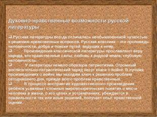Духовно-нравственные возможности русской литературы Русская литературы всегд