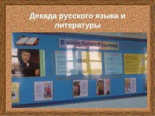 Декада русского языка и литературы