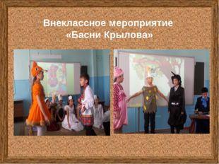 Внеклассное мероприятие «Басни Крылова»