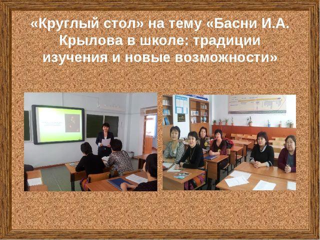 «Круглый стол» на тему «Басни И.А. Крылова в школе: традиции изучения и новые...