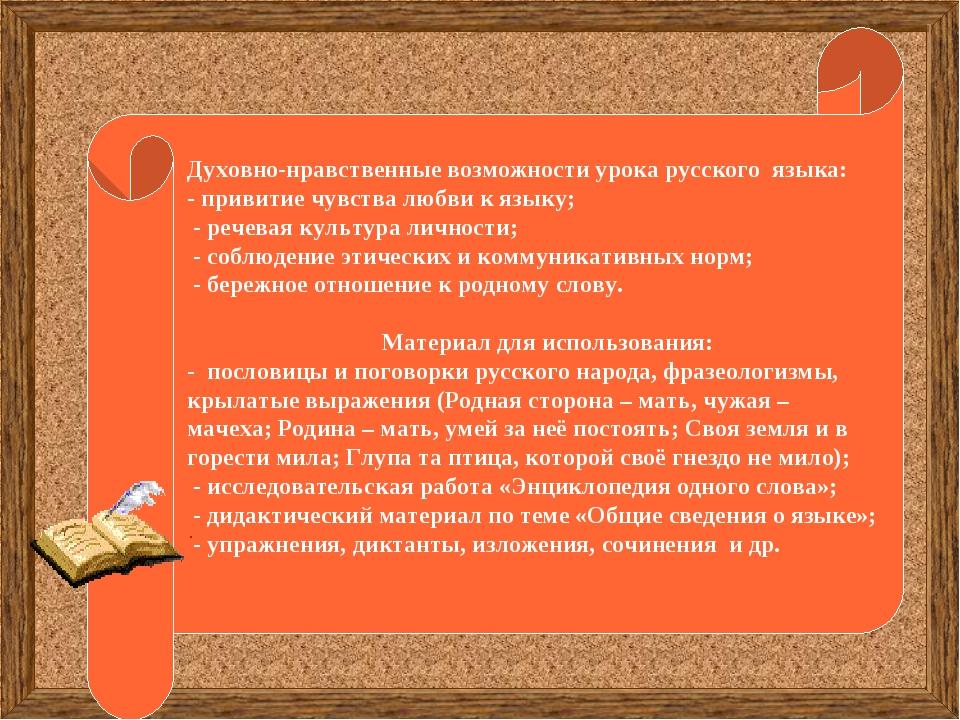 Духовно-нравственные возможности урока русского языка: - привитие чувства люб...